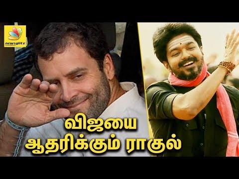 விஜயை ஆதரிக்கும் ராகுல்  |  Rahul Gandhi supports Vijay mersal |Latest tamil news