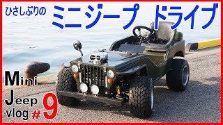 【ミニジープ】#09 久しぶりのミニジープドライブ【minijeep/buggy-vlog】