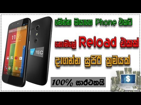 Get Free Reload To Your Phone in Sinhala 100% Work - My TEC