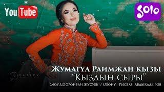 Жумагул Раимжан кызы - Кыздын сыры / Жаны 2019