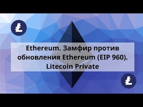 Ethereum. Замфир против обновления Ethereum (EIP 960). Litecoin Private
