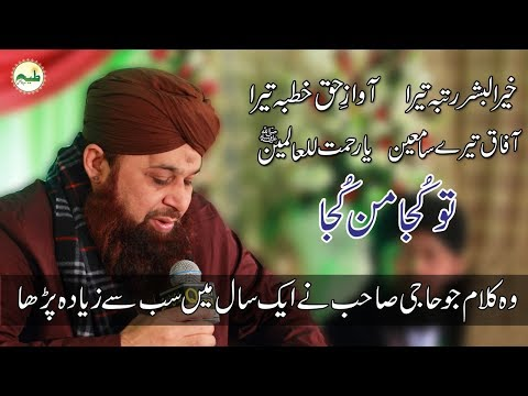 Super Hit Naat of The Year By Muhammad Owais Raza Qadri | Owais Raza Qadri Naats