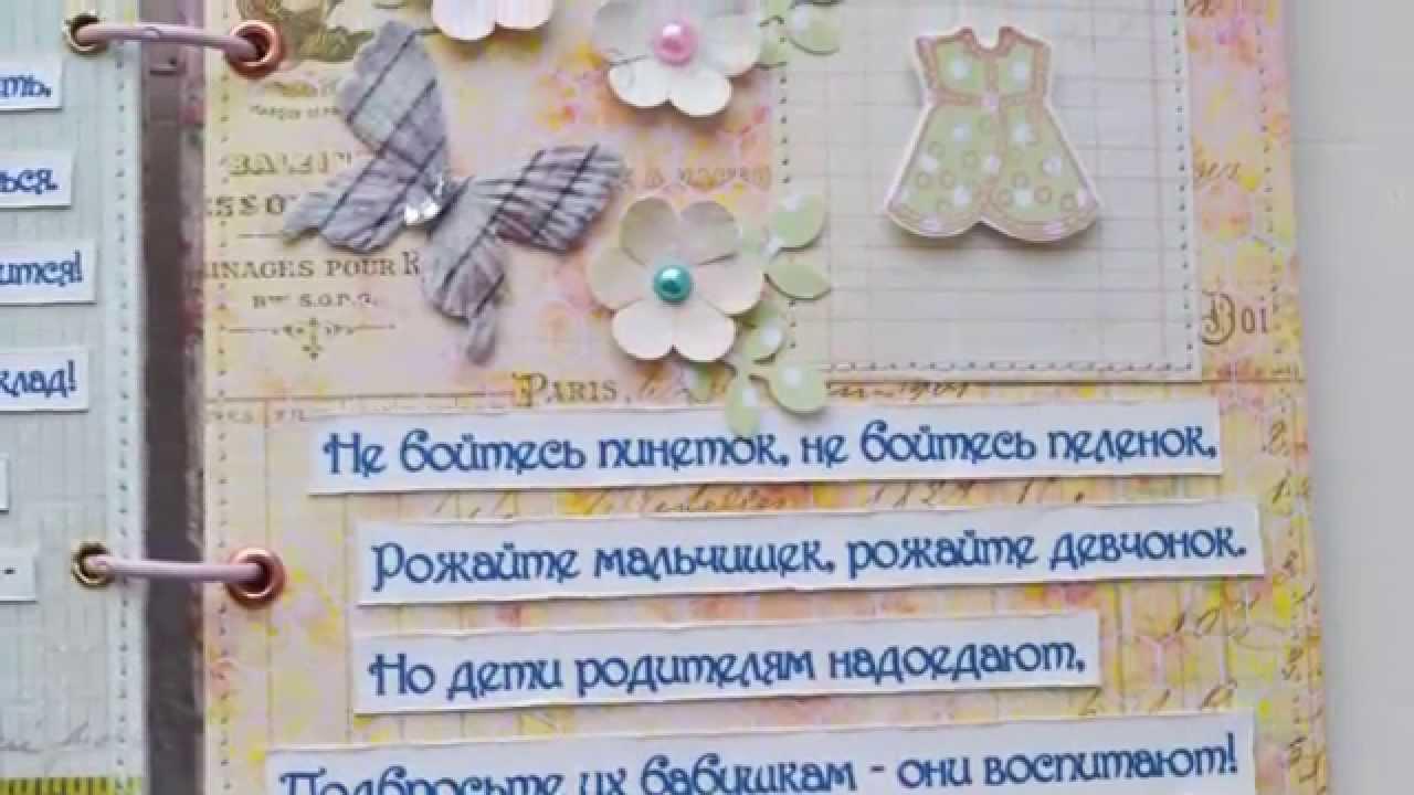 Сберкнижка на свадьбу своими руками текст
