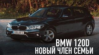 BMW 120d - новый член семьи!