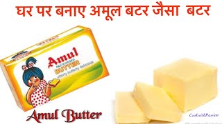 घर पर बनाए अमूल बटर जैसा मक्खन Home made salted yellow butter at home /by cook with passion