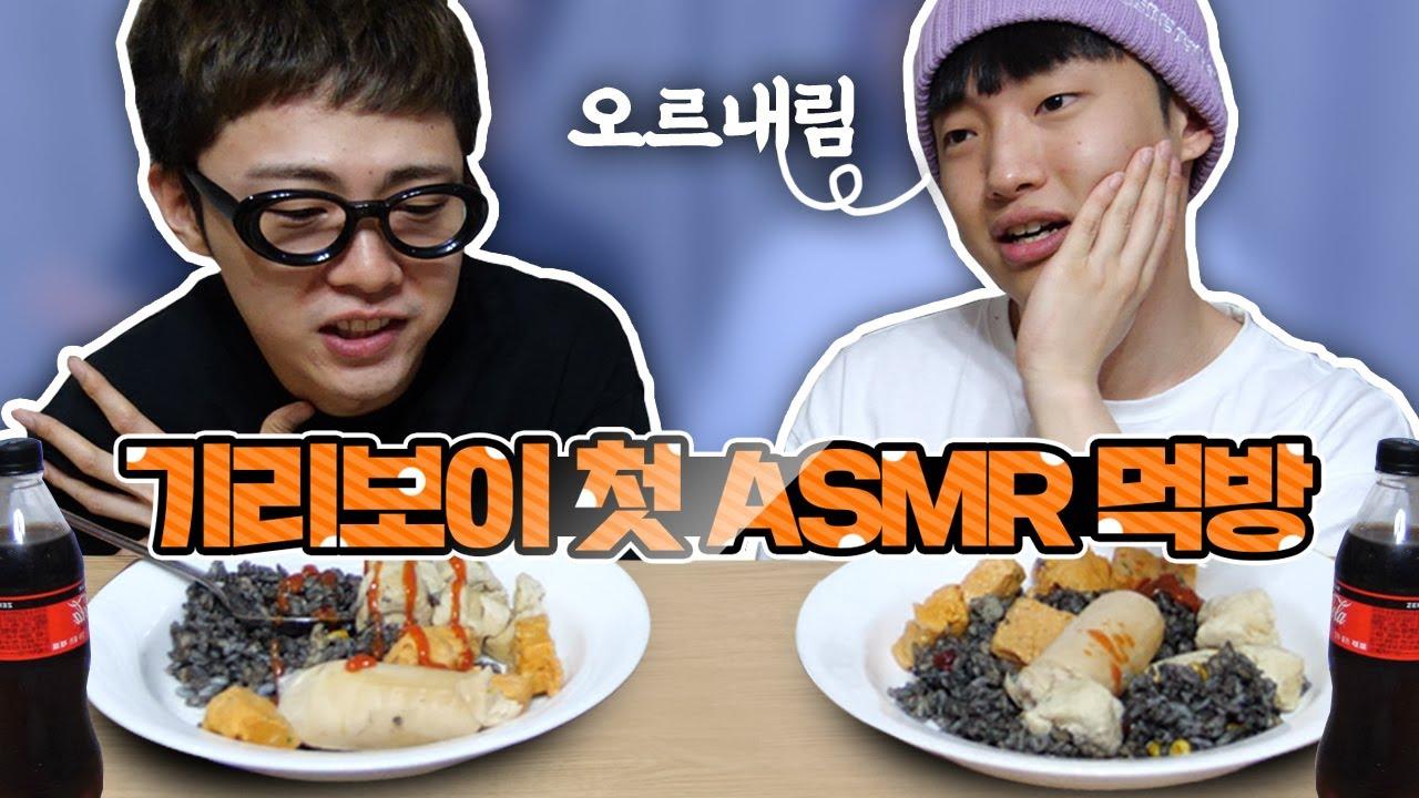 ASMR 이렇게 하는거 아니야?? 기리보이 다이어트 식단 ASMR.. 그리고 먹방 feat. 오르내림