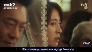 yoona amazing grace kdrama the k2 scene from ep 6 рус саб