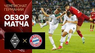13 08 2021 Боруссия Менхенгладбах Бавария Обзор матча