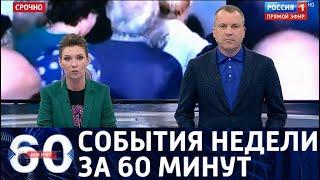 60 минут. События недели. Оскорбление Путина грузинским ведущим и протесты против телемоста