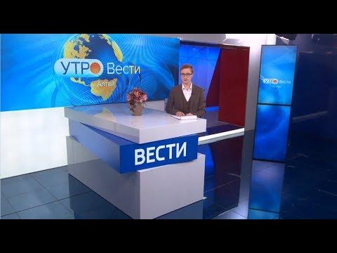 «Вести Алтай», утренний выпуск за 19 февраля 2020 года