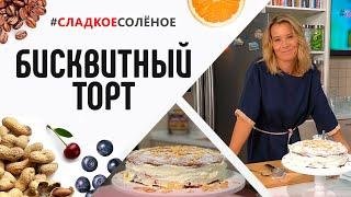Бисквитный торт с вареньем от Юлии Высоцкой сладкоесолёное 103 6