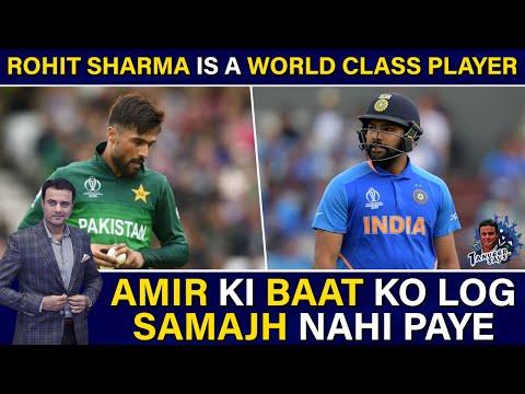Rohit Sharma Is a world class player | Amir Ki Baat Ko Log Samajh Nahi Paye | Tanveer Says