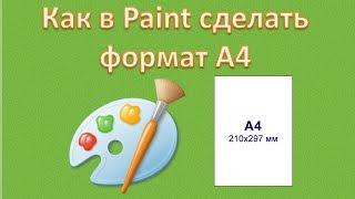 Как в Paint сделать формат А4