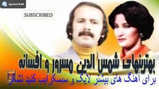 آهنگ های ناب شمس الدین مسرور با خانم افسانه|| Best Of Shamsuddin Masroor & Afsana/ دل از تو نمیگیرم