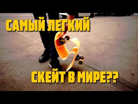 Самый легкий скейт в мире / Делаем доску из пеноплекса и стеклоткани