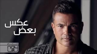 Aks Baad   Amr Diab 2016 3ud By Wael Salah  عكس بعض   عمرو دياب
