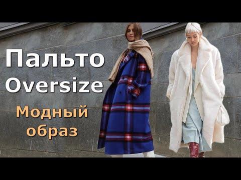 Модное пальто в стиле оверсайз Как составить стильный и модный образ на каждый день