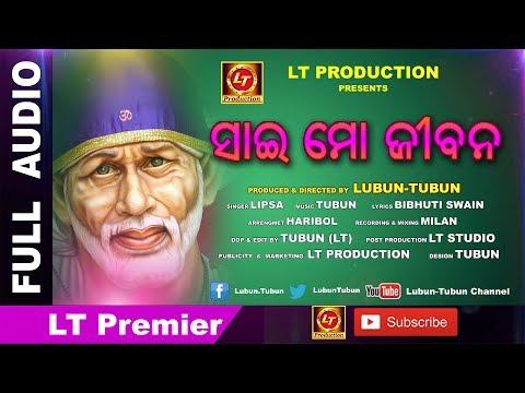 SAI MO JIBANA || Brand New Odia Bhajan Song || LT Premier || Lubun-Tubun