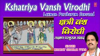Laxman Parshuram Sanvaad, Bhojpuri By Bharat Sharma Vyas Full Audio Song Juke Box