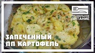 Запеченный пп картофель - ПП РЕЦЕПТЫ: pp-prozozh.ru