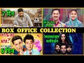 Box Office Collection Of Arvindha Sametha Veera Raghava, Fryday , Sui Dhaga & Stree Collection