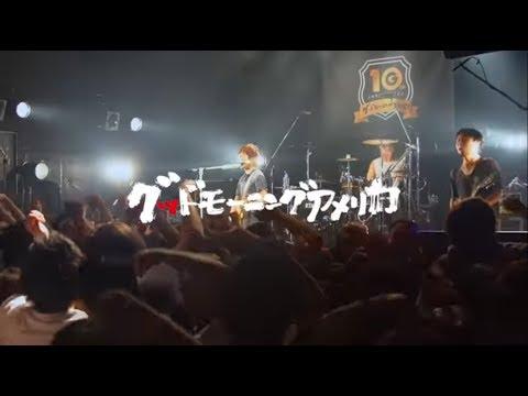 グッドモーニングアメリカ「未来へのスパイラル」10th & 5thアニバーサリーMV【Official】