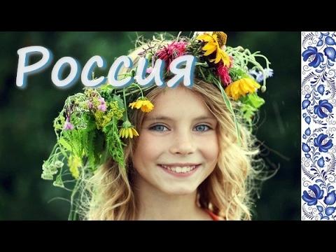 Девочка Россия. Красивая песня о России.