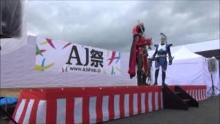 2015.10.11 ㈱現金問屋AJショップ~AJ祭~での白兎跳神☆イナバスタ...