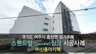 신흥아키텍 일반 리얼징크 마감이 아닌 스팬드럴 징크 시…