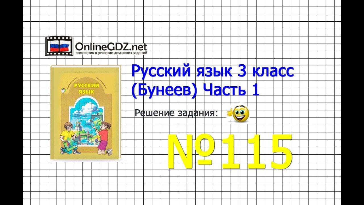Орфограммы русского языка 1 класс бунеев
