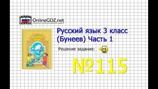 Упражнение 115 — Русский язык 3 класс (Бунеев Р.Н., Бунеева Е.В., Пронина О.В.) Часть 1