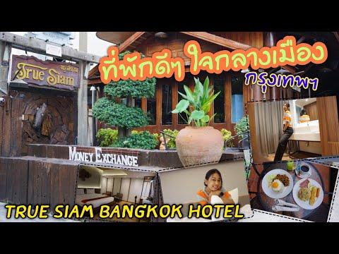 ที่พักดีๆ ใจกลางเมืองกรุงเทพ  True Siam Bangkok Hotel : Siraya Station