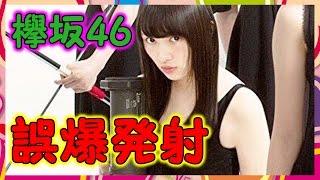 【欅坂46】渡辺梨加、『BRODY 12月号』の表紙でやらかす! 【GOOD!】と思ったら高評価。 【BAD!】 と思ったら低評価をお願いします。 感じること...