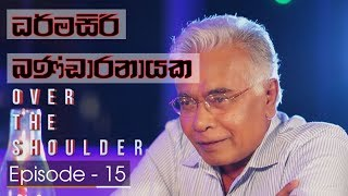 Over The Shoulder | Episode 15 - (2018-04-22) | ITN Thumbnail