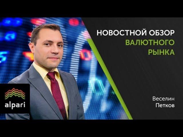 Новостной обзор валютного рынка 19.09.2017