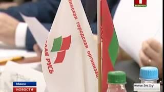 Участники 'Белой Руси' активно готовятся к выборам депутатов местных Советов