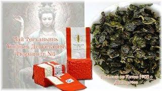Чай Тегуаньинь Yuchuan. Дегустация  №1 Tieguanyin. Посылка из Китая №58
