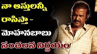 నా ఆస్తులన్నీ రాసిస్తా -మోహనబాబు సంచలన నిర్ణయం..   Hero Mohan Babu Sensational Decision