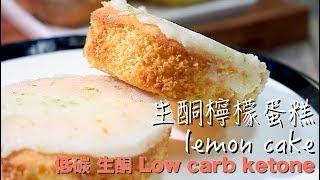 lemon cake生酮檸檬蛋糕 簡單做低碳蛋糕 低碳生酮甜點 Low carb Ketone Dessert Daddy