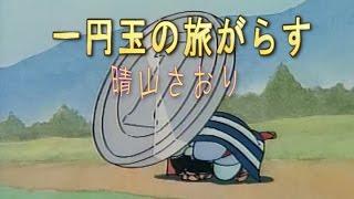 一円玉の旅がらす (カラオケ) 晴山さおり