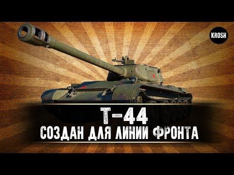 Т-44  -  Идеальный танк для Линии фронта  -  Гайд