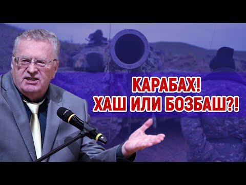 Карабах! Хаш или Бозбаш? Прогноз Жириновского!