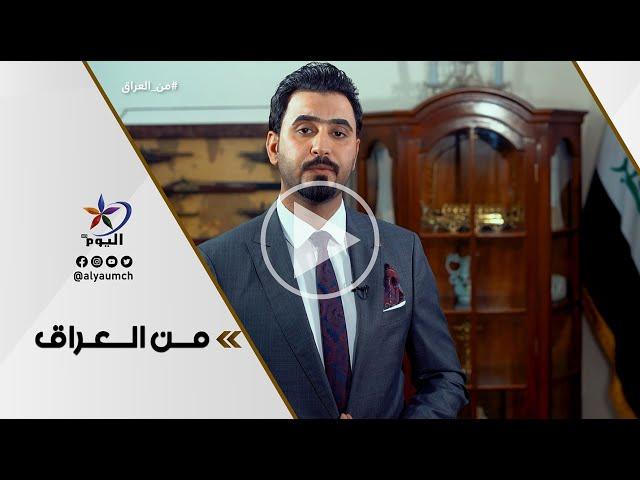 الأزمة الاقتصادية وملف الانتخابات العراقية في حوار مع نائب الأمين العام لحزب الوفاق