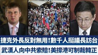午間新聞【2020年6月11日】 新唐人亞太電視