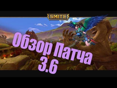 видео: smite - Обзор патча 3.6 Побег из Мира Мертвых [Русская озвучка]