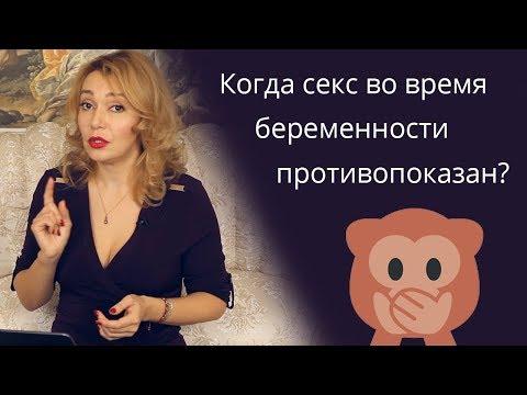 Секс во время беременности. Противопоказания. Психолог-сексолог Татьяна Славина