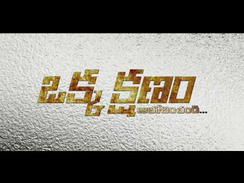 Oka Kshanam | Telugu Short Film | Directed...