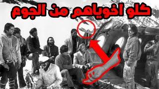 قصه حقيقيه كلو خوياهم من الجوع الرحله 571