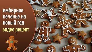 Имбирное печенье на Новый Год — видео рецепт