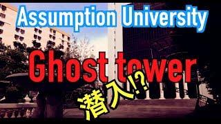 タイ・バンコクのアサンプション大学の心霊スポットに行ってみた Ghost hunting in Assumption University〔#39〕